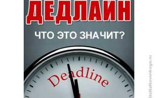 Дедлайн что это такое простыми, deadline, что это?